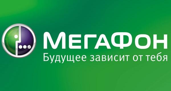МегаФон – изменения по архивным тарифным планам и опциям