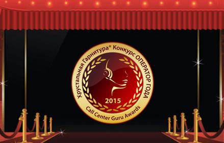 В Москве вручена премия Хрустальная гарнитура