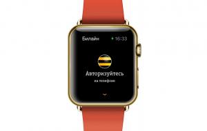 Мой Билайн доступен на Apple Watch