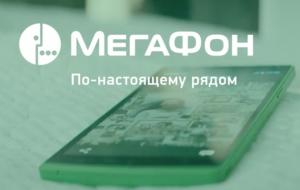 МегаФон: новая опция Будь как дома