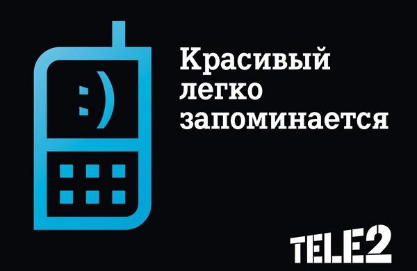 Номера Теле2 Москва: раз, два, три – просто набери