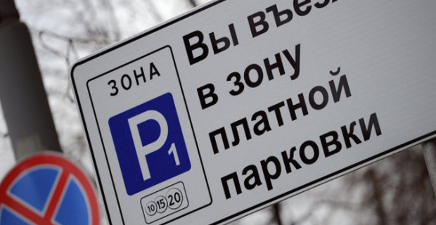 Абоненты Теле2 могут оплачивать парковку